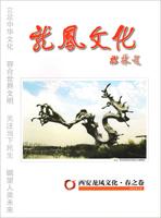 《龙凤文化》春之卷