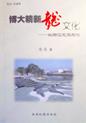 《博大精新龙文化——以浙江龙游为例》