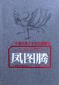 《凤图腾——中国凤凰文化的权威解读》