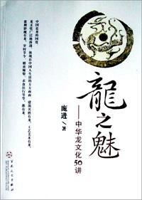 《龙之魅——中华龙文化50讲》