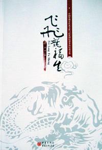 《飞龙福生——2011中国贵州余庆龙文化与民族团结进步论坛论文集》