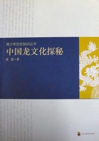 《青少年历史知识丛书——中国龙文化探秘》