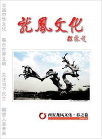 《龙凤文化——西安龙凤文化春之卷》