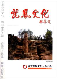 《龙凤文化——西安龙凤文化冬之卷》