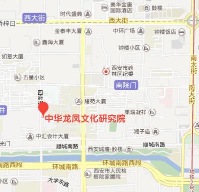 中华龙凤文化研究院(西安)